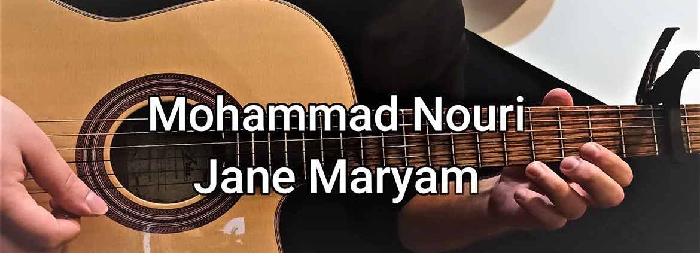 آموزش گیتار، آهنگ جان مریم