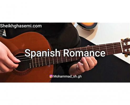 آموزش گیتار، آهنگ SPANISH ROMANCE (قسمت اول)