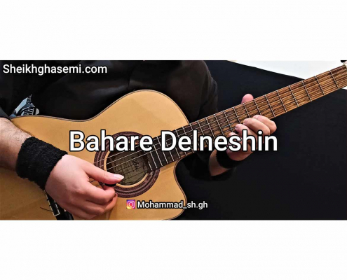 آموزش گیتار، ملودی آهنگ بهار دلنشین